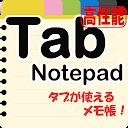 タブのメモ帳『Tab Notepad』付箋 カレンダー アラーム