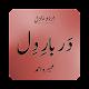 Umera Ahmed Novel - Darbar-e-Dil APK