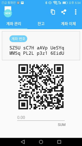 New 숨코인 지갑 (Soomcoin Wallet) 이미지[3]