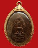 เหรียญนาคปรกไตรมาส 8 รอบ หลวงปู่ทิม วัดละหารไร่ พ.ศ. 2518 เลี่ยมทอง