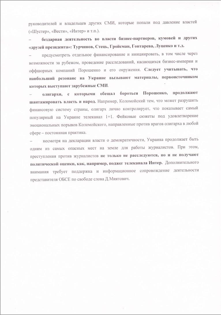 """Українська """"КіберХунта"""" показала злочинне листування помічника Путіна (ДОКУМЕНТИ) - фото 7"""
