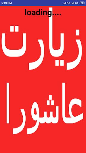 Ziarat e Ashura in Arabic screenshot 18