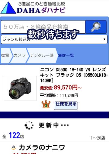 u30c0u30cfu30cau30d3u4fa1u683cu6bd4u8f03u3000u56fdu5185u6700u5927u7d1au3067u65b0u65b9u5f0fu306eu4fa1u683cu6bd4u8f03 1.1 Windows u7528 7