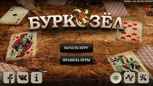 Буркозёл HD 1.0.3 screenshots 1