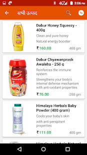 Patanjali Products - Complete Info and Daily Tips - náhled