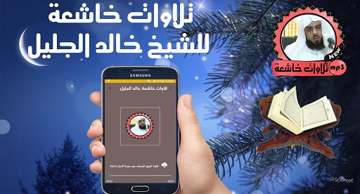 Download خالد الجليل تلاوات خاشعة تهز القلوب بدون نت Google