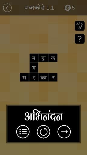 Marathi Crossword : Shabd Kode 4.0.0 screenshots 2