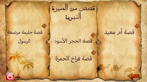 محمد عليه السلام قصص من السيرة 64 screenshots 6
