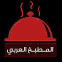 المطبخ العربي icon