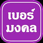 เบอร์มงคล(ฟรี) icon