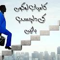 Kamyab Logon Ki Dilchasp Batain Urdu:Motivational icon