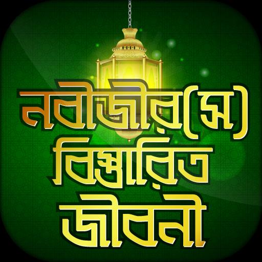 হযরত মুহাম্মাদ (স) এর পূর্ণাঙ্গ ও বিস্তারিত জীবনী