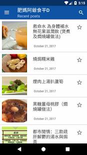 肥媽 食平d系列 阿爺廚房 阿媽教落食平d ( 平板電腦版本 ) - náhled