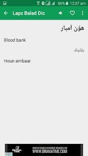 Balochi Labz Balad (Dictionary) - náhled