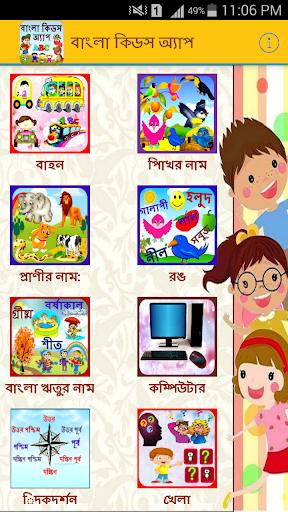 Bangla Kids Learning App 1.19 screenshots 2