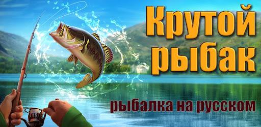 карманная рыбалка прохождение