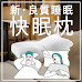 銷量累計40萬顆、最強止鼾枕!日本《AS快眠枕》代購,讓你整夜好睡又不會打擾到枕邊人~