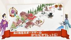 東海道(Tokaido)™のおすすめ画像1