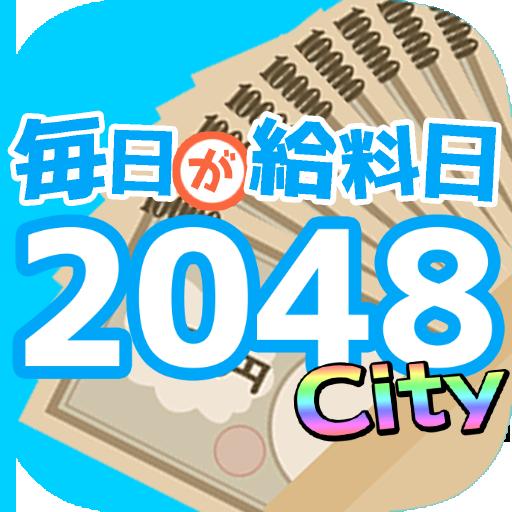 毎日が給料日2048City