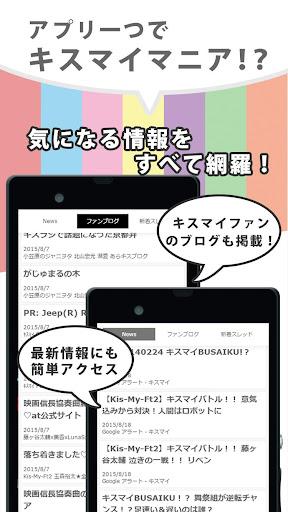 玩免費娛樂APP|下載J-POP News for Kis-My-FT2 app不用錢|硬是要APP