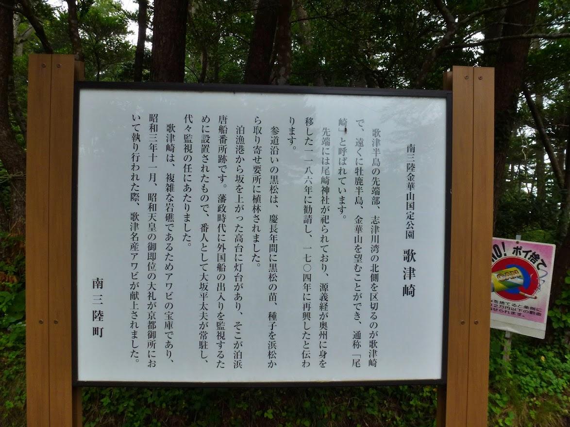 歌津崎について