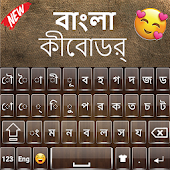Quality Bangla Keyboard : Bangla writing keyboard