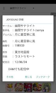 東方歌集録 screenshot 2