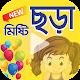 শিশুদের বাংলা ছড়া - chotoder chora video bangla Download on Windows