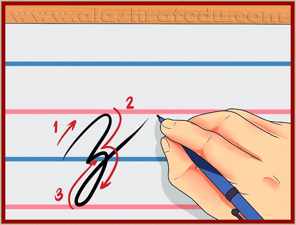 Cursive Letter بتعلم كتابة الحروف الإنجليزيه المشبكه 1-P_ElW13Dw01H95m_yI
