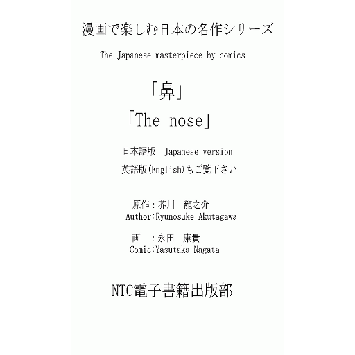 漫画で楽しむ日本の名作:鼻(英語版) 漫畫 App LOGO-硬是要APP