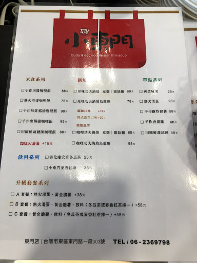 小東門咖哩&鍋燒