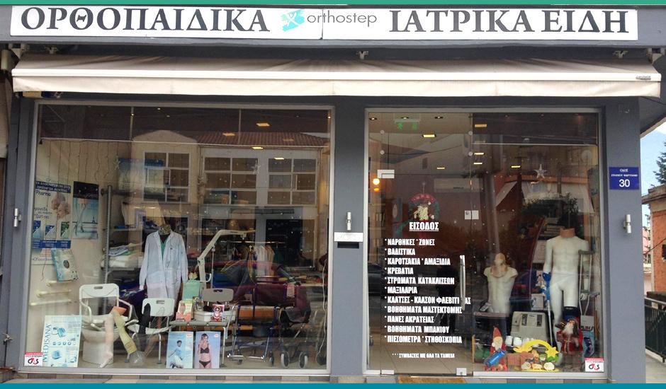 Orthostep.gr | Ορθοπεδικά Είδη, Ιατρικά & Χειρουργικά Υλικά στα Ιωάννινα | Είδη Αποκατάστασης & Αποθεραπείας | Orthopedics & Medical Materials in Ioannina, Greece