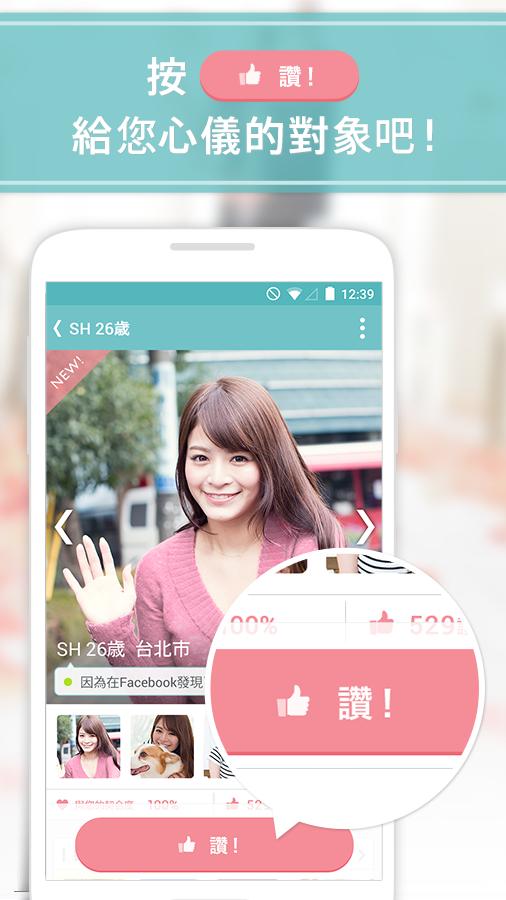 聊天室在手,手機樂交友 愛情公寓:最受女生歡迎的交友平台_插圖