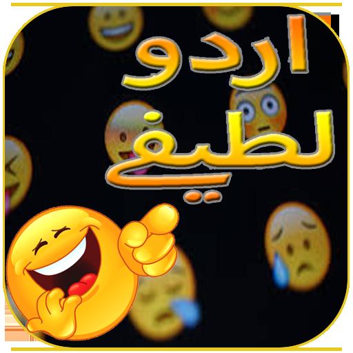 Download Funny Jokes In Urdu