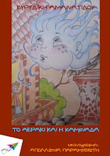 Photo: Το αεράκι και η καμινάδα, Ευρυδίκη Αμανατίδου, εικονογράφηση: Απολλώνια Παραμυθιώτη, Εκδόσεις Σαΐτα, Νοέμβριος 2012, ISBN: 978-618-80220-7-2 Κατεβάστε το δωρεάν από τη διεύθυνση: http://www.saitapublications.gr/2012/12/ebook.11.html