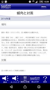 南山大学 英語リスニングテストにチャレンジⅡ screenshot 4
