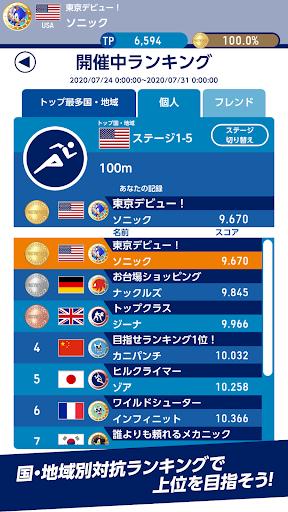 ソニック AT 東京2020オリンピック screenshot 6
