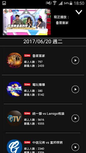 麥卡貝網路電視 screenshot 7