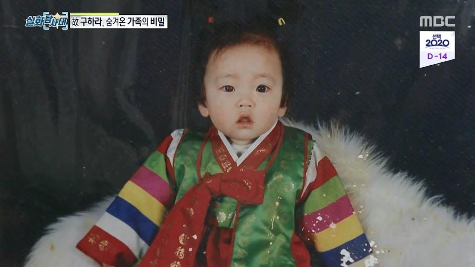 goo hara baby 1