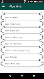 নবীদের জীবনী - Nobider Jiboni - náhled
