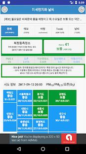 미세먼지와 날씨 (WHO기준 PM10/PM2.5 확인(위치,시도),예보,바람 방향,날씨) - náhled
