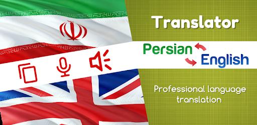 Persian English Translator on Windows PC Download Free - 1 0 - com
