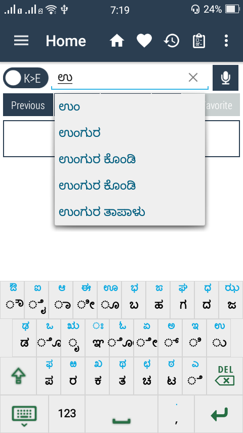Kannada Dictionary- screenshot