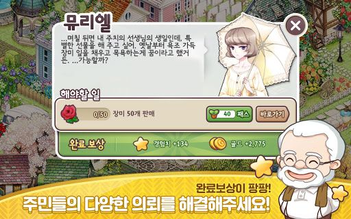 에브리타운 for Kakao screenshot 11