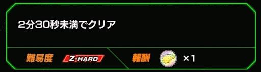 筋斗雲ミッション