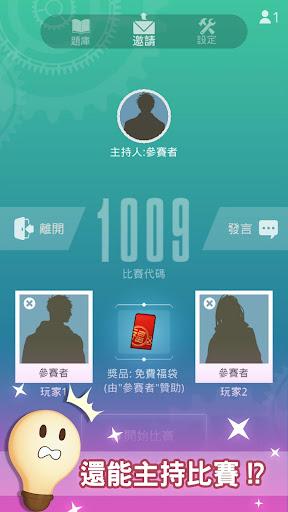 u77e5u8b58u738bLIVE apkdebit screenshots 5