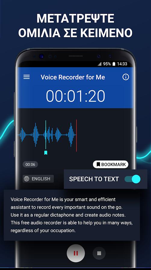Καταγραφικό Φωνής για Μένα - στιγμιότυπο οθόνης