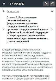 Трудовой Кодекс РФ 2017 (197-ФЗ) - náhled