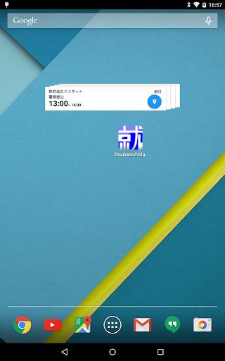 u5c31u6d3bu30a6u30a3u30b8u30a7u30c3u30c8 2.0.1 Windows u7528 10