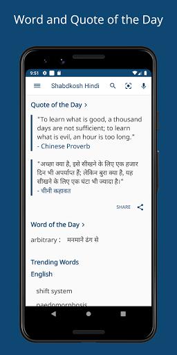 english hindi dictionary screenshot 3